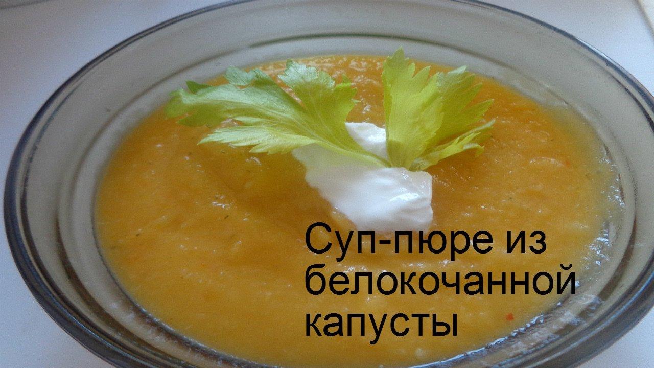Крем суп из капусты белокочанной
