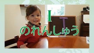 【子どもの英語レッスン】アルファベット I の練習