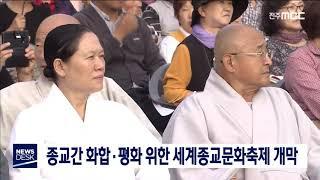 [뉴스데스크] 세계종교문화축제 개막