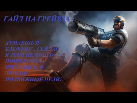 видео: league of legends Гайд на Грейвза