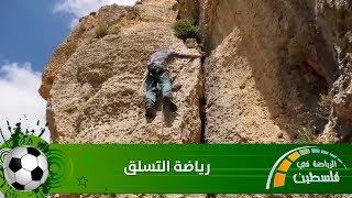 الرياضة في فلسطين - رياضة التسلق