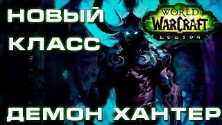 Охотник на демонов - новый класс в WoW Legion