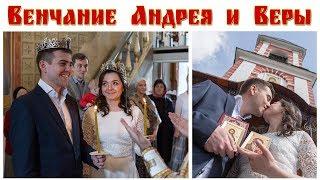 Венчание Андрея и Веры