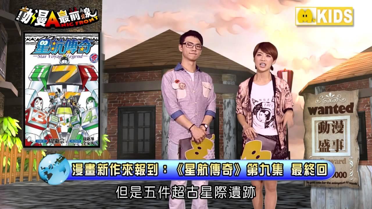 【動漫新聞臺】8/25 第六十集 線上看 - YouTube