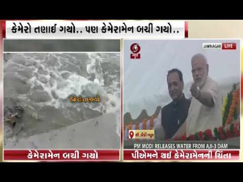 EXCLUSIVE : PM Narendra Modi saves life of Cameraman at Jamnagar during Dam inuguration