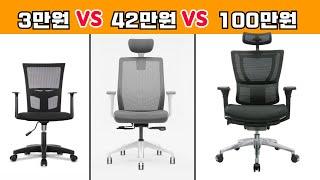 가격대 별 의자 비교!…
