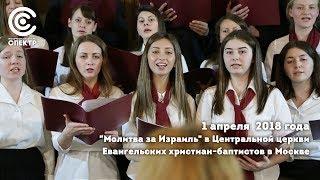 """""""Молитва за Израиль"""" в Центральной церкви Евангельских христиан-баптистов в Москве"""