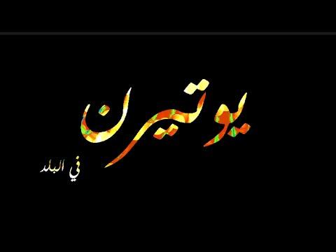 #رمضاننا_كدا - يوتيرن