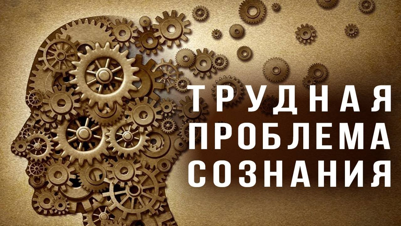 Иллюзия управления собственным сознанием