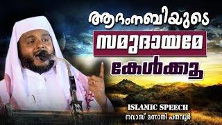 ആദംനബിയുടെ സമുദായമേ കേൾക്കൂ | Latest Islamic Speech in Malayalam 2018 | Navas Mannani