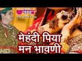 Download New Rajasthani Vivah Songs 2017 |