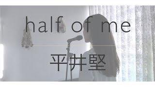 《歌詞付き》平井堅 - half of me(フジテレビ系ドラマ「黄昏流星群」主題歌)女性cover.