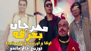 مهرجان بعزقه شبرقه اوكا و اورتيجا و احمد شيبه توزيع