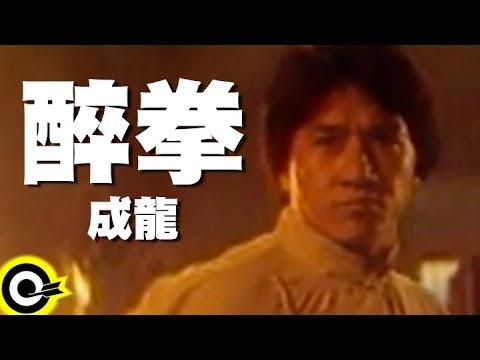 Клип 成龍 - 醉拳