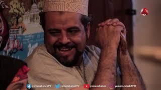 الحاج متولي     النسخة اليمنية   غربة البن