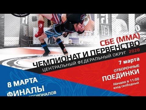 Чемпионат ЦФО по ММА 2020 (финалы) и бои GFC