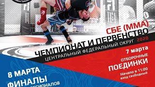 Чемпионат ЦФО по ММА 2020 (финалы) и рейтинговые бои GTC