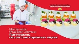 Мастер-класс Приготовление ово-лакто-вегетарианских закусок