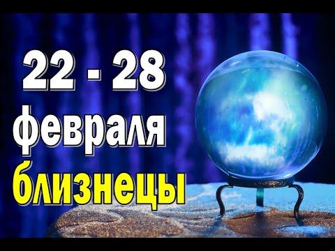 БЛИЗНЕЦЫ 🍎 неделя с 22 по 28 февраля. Таро прогноз гороскоп