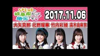 2017.11.06 SKE48の岐阜県だって地元ですっ! 【北野瑠華・竹内彩姫・大矢...