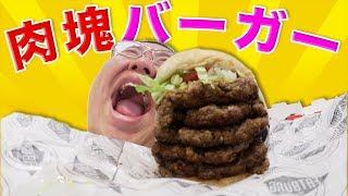 渋谷に上陸したモンスター級キングハンバーガーの肉汁凄すぎやばたにえん!!