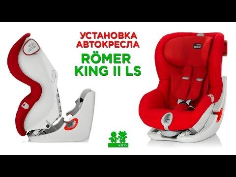 Установка автокресла Romer King II LS  (обзор)