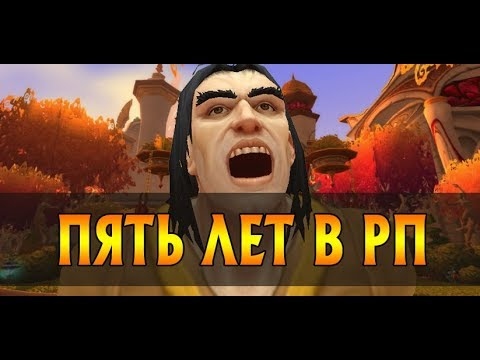 Как я начал играть в Wow рп  [ World Of Warcraft / Истории / 2018 ]
