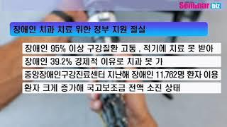 치과전문지 세미나비즈 온라인 뉴스(20201101_02…