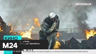 Появились первые кадры фильма Данилы Козловского про Чернобыль - Москва 24