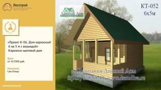Лучшие проекты домов 5 х 6