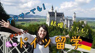 【ワーホリ】諦めない!私のドイツ留学 #ちか友留学生活2019