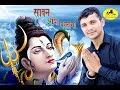 सामण आया मस्ताना l Saaman Aaya Mastana l New Dj Kawad Song 2019 l Singer - Ashish Kaushik