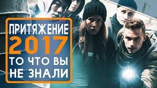 Притяжение (2017) - Все что вы не знали об этом российском фантастическом фильме