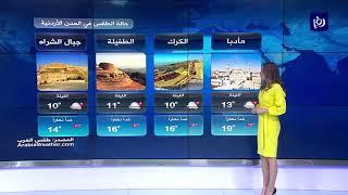 النشرة الجوية الأردنية من رؤيا 16-11-2019 | Jordan Weather