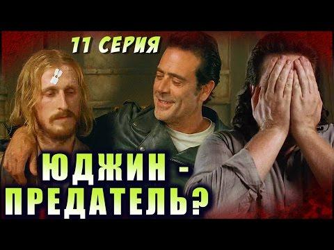 Смотреть сериал Ходячие мертвецы онлайн бесплатно все серии