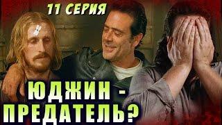 Ходячие мертвецы 7 сезон 11 серия: Предаст ли Юджин? (Обзор)