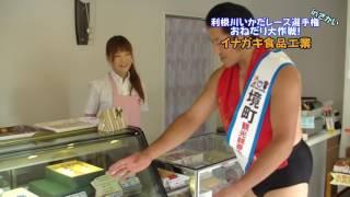 利根川いかだレースinさかい おねだり大作戦 イナガキ食品工業編 thumbnail