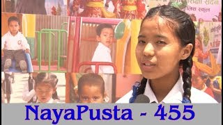 Child Labor | Awareness on Child Labor | Nayapusta - 455