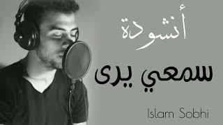 انشودة سمعي يرى اسلام صبحي