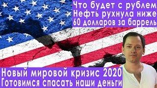 Нефть рухнула ниже $60 новый мировой кризис прогноз курса доллара евро рубля ММВБ на февраль 2020