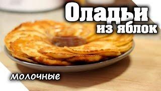Оладьи с яблоками на молоке (без дрожжей) | Самодельная еда