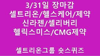 [주식투자]3/31일 장마감(셀트리온/헬스케어/제약/신…