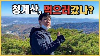 청계산에 분명 등산하러 갔는데..[Vlog] 매봉 찍기…