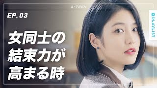 【A-TEEN】 EP.03 - 二股かけた元カレに反撃