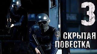 САМЫЙ ЛУЧШИЙ ФИНАЛ УБИЙЦА ПОЙМАН !!! СКРЫТАЯ ПОВЕСТКА на PS4 Pro #3