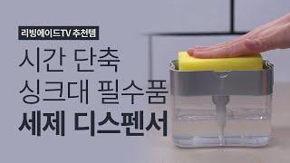 [싱크대 필수품] 시간 단축 싱크대 필수품, 세제 디스…