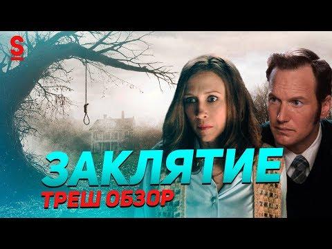 ТРЕШ ОБЗОР фильма Заклятие
