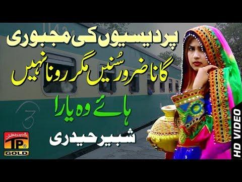 Haye Wo Yara || Shabir Haidri - Latest Song 2018 - Latest Punjabi And Saraiki