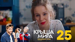 Крыша мира   Сезон 2   Серия 25