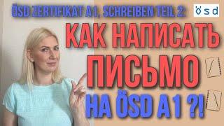 ÖSD Zertifikat А1: Как написать письмо?!